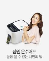 2016년형 삼원온스파 8종 온수매트_today banner_5_/deal/adeal/680459
