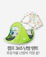 [레드쿠폰] CAMP365 4계절 난방텐트_today banner_6_/deal/adeal/724101
