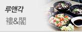 루앤각_premium banner_4_지역_/deal/adeal/873829