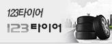 123타이어_premium banner_5_지역_/deal/adeal/806394
