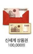 신세계상품권 10만원+5천원 추가증정