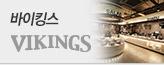 바이킹스_premium banner_1_서울경기_/deal/adeal/879612