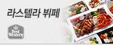 라스텔라뷔페_premium banner_2_서울경기_/deal/adeal/838093