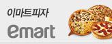 이마트피자_premium banner_3_서울경기_/deal/adeal/892839