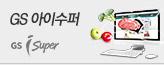 GS아이수퍼_premium banner_4_서울경기_/deal/adeal/893972
