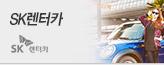 SK렌터카_premium banner_5_서울경기_/deal/adeal/890800