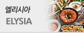 엘리시아_premium banner_1_지역_/deal/adeal/875395