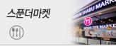 스푼더마켓_premium banner_2_지역_/deal/adeal/838404