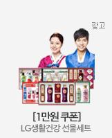 [1만원쿠폰] LG생활건강 선물세트_today banner_1_/deal/adeal/863864