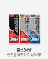 [싸다] md추천! 불스원샷 신상품1+1_today banner_6_/deal/adeal/873896