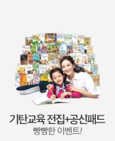 기탄교육 새해맞이 특별할인 패키지_today banner_6_/deal/adeal/862779