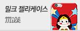 [싸다]밀크젤리케이스 3900원 무배_premium banner_5_쇼핑여행공연_/deal/adeal/886430