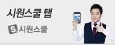 시원스쿨탭+1년무제한수강+맥스1년팩_premium banner_7_쇼핑여행공연_/deal/adeal/779117