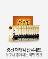 실속! 광천 전장김 10봉 선물세트_today banner_1_/deal/adeal/848212