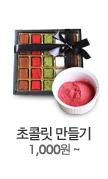 파베/초콜릿만들기 DIY 모든재료!