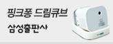 ★새해 행복특가★ 핑크퐁 드림큐브3_premium banner_8_쇼핑여행공연_/deal/adeal/887858