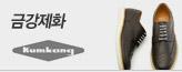 금강제화 _premium banner_9_쇼핑여행공연_/deal/adeal/886944