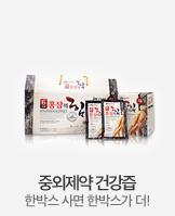 중외제약 건강즙 30포+30포 미친특가_today banner_2_/deal/adeal/893577