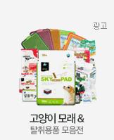 고양이모래&탈취용품 모음전_today banner_1_/deal/adeal/906828