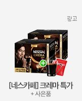 [네스카페] 크레마 260T특가+사은품_today banner_2_/deal/adeal/893344
