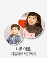[엄마니까] 나린아토 몽땅 땡특가!_today banner_6_/deal/adeal/903529