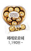 [플러스]페레로로쉐 & 킨더 초콜릿!