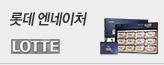 롯데 엔네이처 로스팜 6호 선물세트_premium banner_2_쇼핑여행공연_/deal/adeal/848051