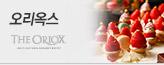 오리옥스_premium banner_1_서울경기_/deal/adeal/890422