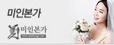 미인본가_premium banner_2_서울경기_/deal/adeal/757356