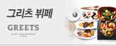 그리츠뷔페_premium banner_3_서울경기_/deal/adeal/766126