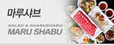 마루샤브_premium banner_4_서울경기_/deal/adeal/716223