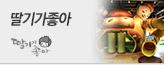 딸기가좋아_premium banner_5_서울경기_/deal/adeal/833669