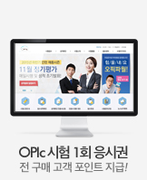 OPIc 시험 1회 응시권(2월 평가)_today banner_5_/deal/adeal/901764