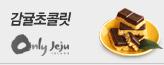 [싸다]제주감귤크런치 초콜릿 29무배_premium banner_4_쇼핑여행공연_/deal/adeal/903390