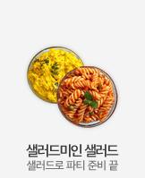 후기짱!샐러드미인 대용량샐러드 1kg_today banner_1_/deal/adeal/868864