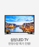 [싸다]삼성 32형 LEDTV 299,000원! _today banner_5_/deal/adeal/839919