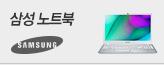 삼성 노트북5 NT500R5H-L25S _premium banner_7_쇼핑여행공연_/deal/adeal/805347