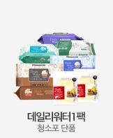 데일리워터 1팩 청소포 단품_today banner_2_/deal/adeal/881736