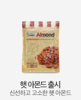 [싸다]고소한 2015년! 햇 아몬드 1kg _today banner_4_/deal/adeal/776978