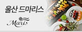 울산 드마리스_premium banner_2_지역_/deal/adeal/1048977