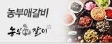 농부애갈비_premium banner_4_지역_/deal/adeal/1094885