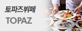 토파즈뷔페_premium banner_1_지역_/deal/adeal/1018672
