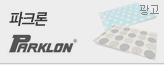 파크론 놀이방매트 마지막300개 특가_premium banner_5_쇼핑여행공연_/deal/adeal/1086923