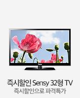 [싸다] 한정특가! Sensy TV 32인치_today banner_1_/deal/adeal/1058646