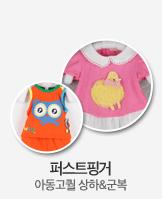 퍼스트핑거! 아동고퀄 상하&군복_today banner_2_/deal/adeal/1090753