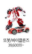 또봇/바이클론즈 39,600원~