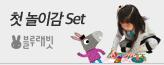 블루래빗 오감발달 첫 놀이감 Set_premium banner_3_쇼핑여행공연_/deal/adeal/1059153