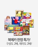 북메카,2016 메가 한정특가!_today banner_1_/deal/adeal/1057017