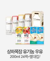 상하목장 유기농 우유 24팩 + 증정_today banner_3_/deal/adeal/1091793