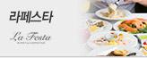 라페스타_premium banner_4_지역_/deal/adeal/1101144